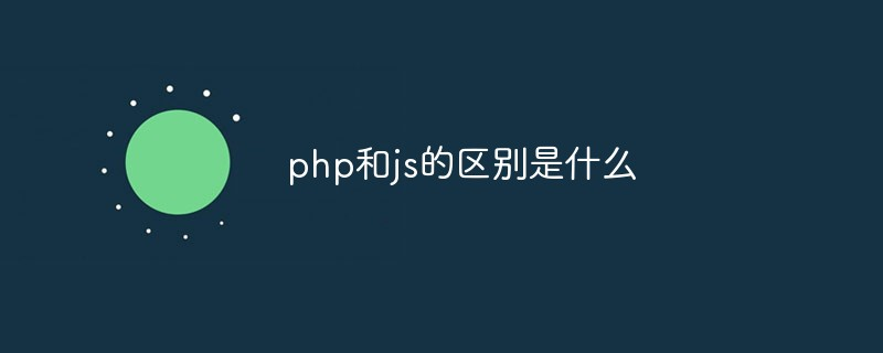 php和js区分是什么_后端开发