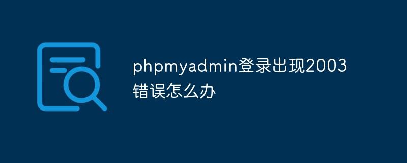 phpmyadmin登录出现2003错误怎么办