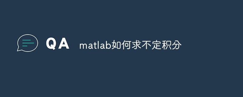 matlab如何求不定积分