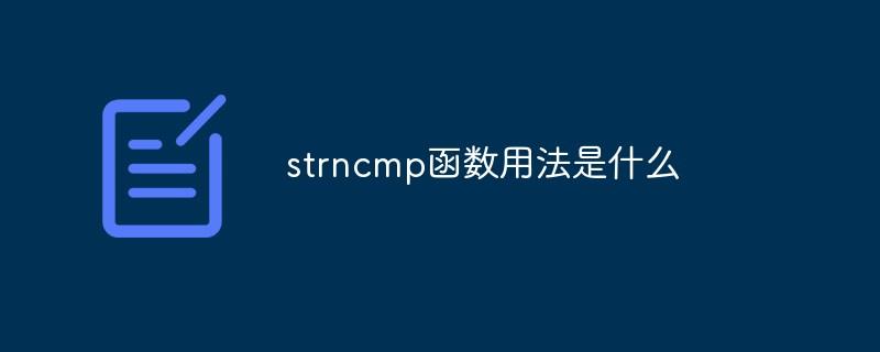 strncmp函数用法是什么