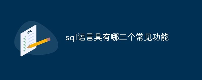 sql语言具有哪三个常见功能