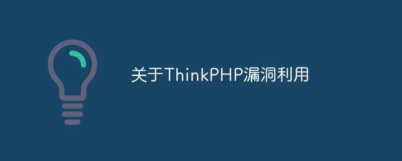 关于ThinkPHP漏洞利用