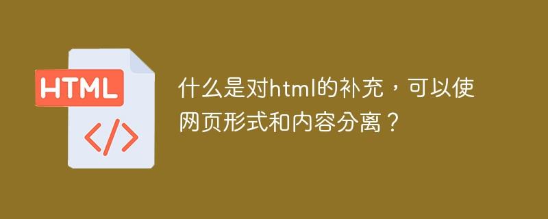 什么是对html的补充,可以使网页形式和内容分离?