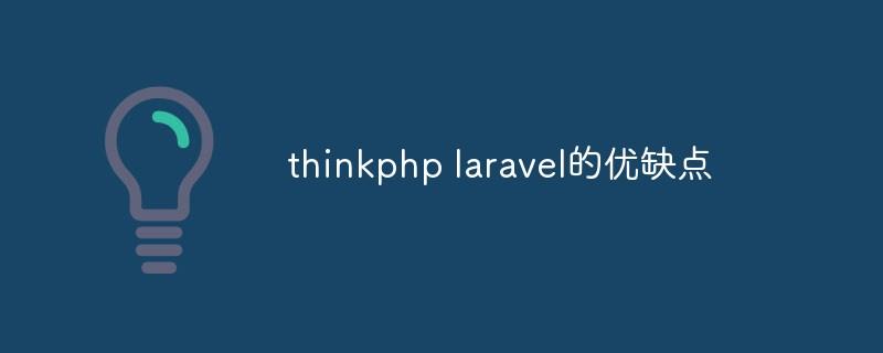 thinkphp laravel的优缺点_PHP开发框架教程