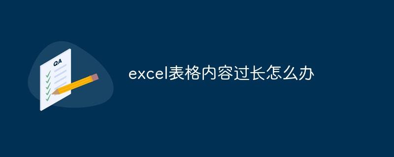 excel表格内容过长怎么办