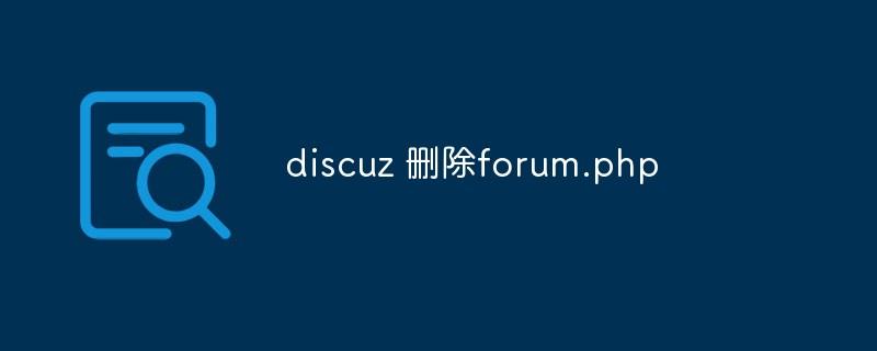 discuz如何删除forum.php-Discuz