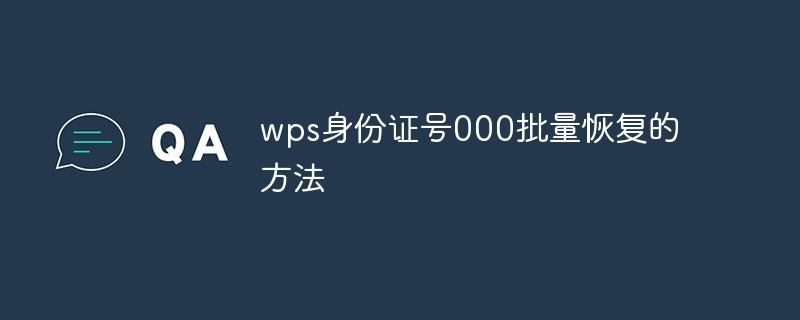 wps身份证号000批量恢复的方法