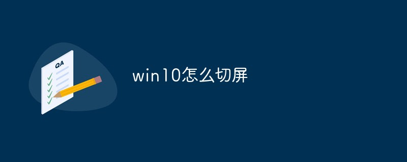 win10怎样切屏