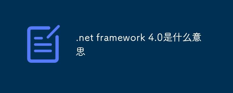 .net framework 4.0是什么意义