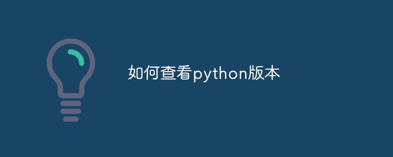 怎样检察python版本_后端开发