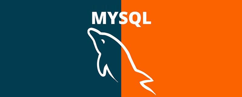 MySQL基本使用(一)之DDL及DML语句