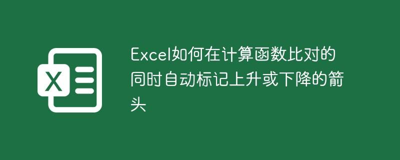 Excel如何在计算函数比对的同时自动标记上升或下降的箭头