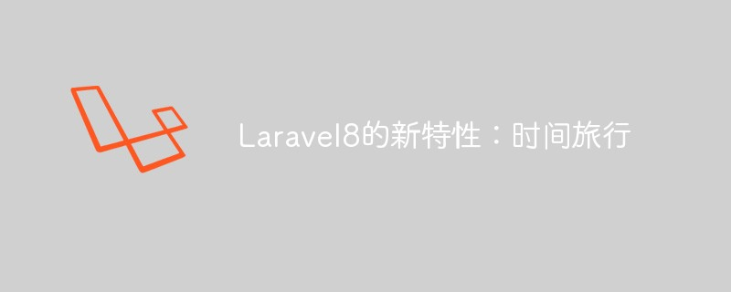 "Laravel 8新特性之""时间旅行"""