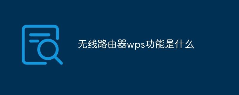 无线路由器wps功用是什么