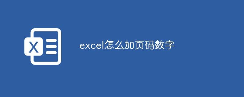 excel怎么加页码数字
