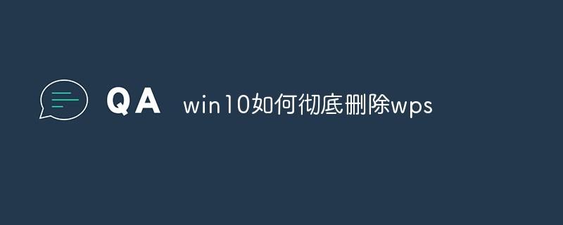 win10怎样完全删除wps