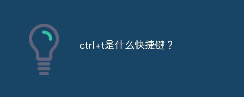 ctrl+t是什么快捷键?