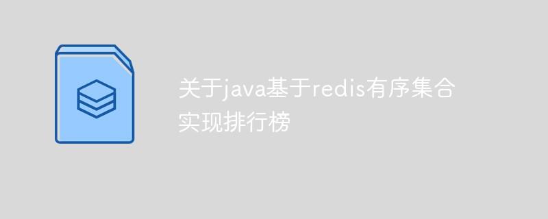 关于java基于redis有序集合实现排行榜