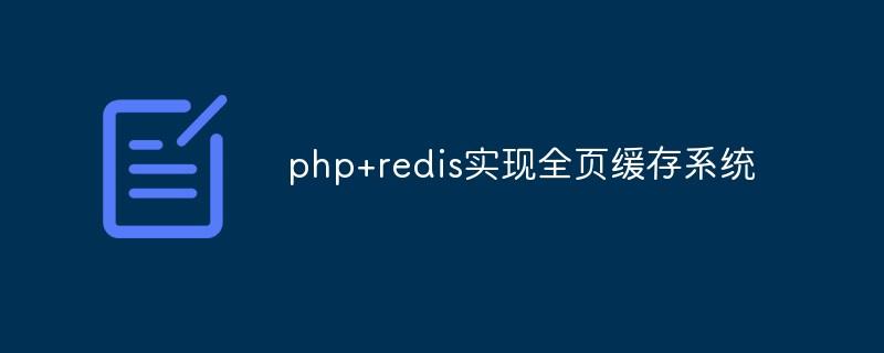 php+redis实现全页缓存系统