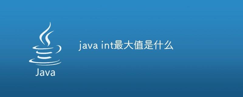 java int最大值是什么