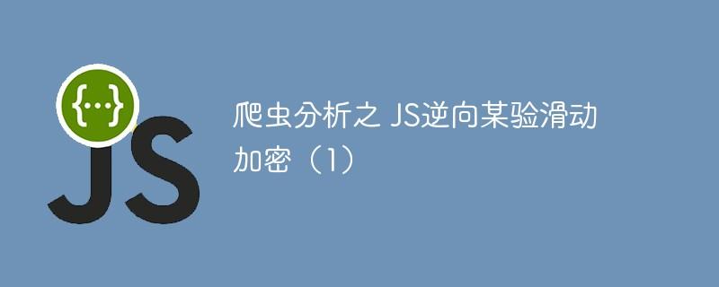 爬虫剖析之 JS逆向某验滑动加密(1)_WEB前端开发