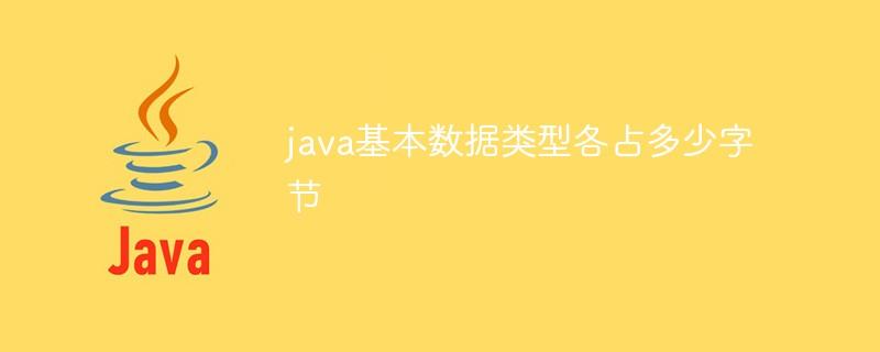 java基本数据类型各占多少字节