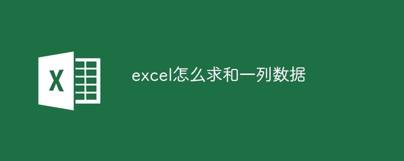 excel怎么求和一列数据