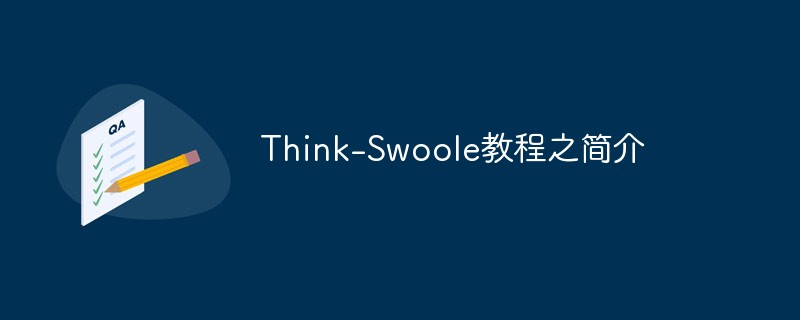 Think-Swoole教程之简介