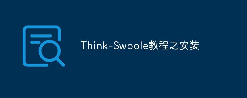 Think-Swoole教程之安装