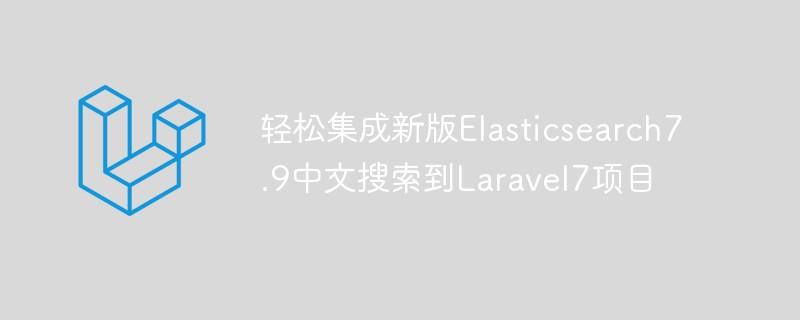 轻松集成新版Elasticsearch7.9中文搜索到Laravel7项目