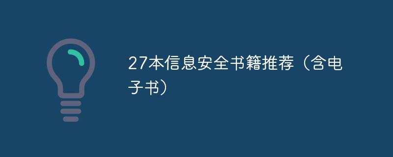 27本信息平安书本引荐_网站服务器运转保护