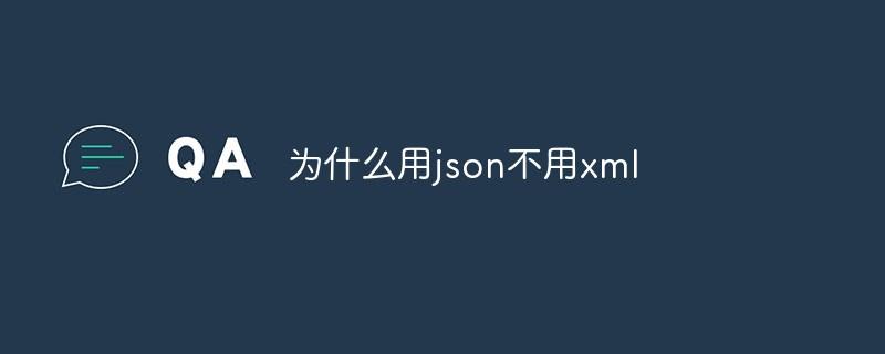 为什么用json不用xml