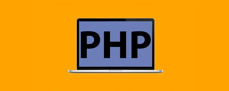 php对象如何转为字符串