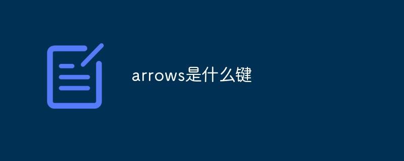 arrows是什么键