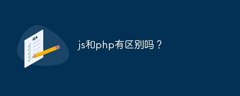 js和php有区别吗?