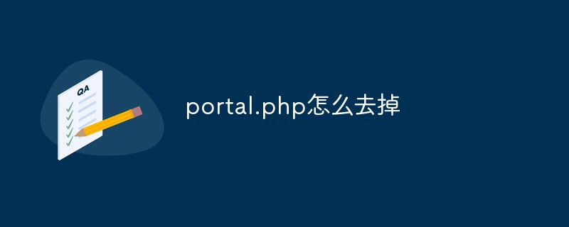 portal.php怎么去掉-Discuz