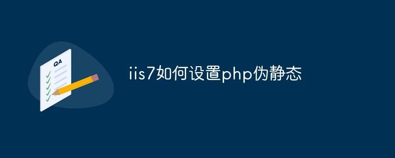 iis7如何设置php伪静态