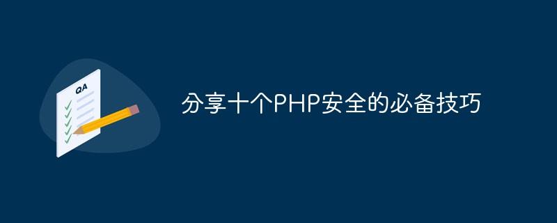 分享十个PHP安全的必备技巧
