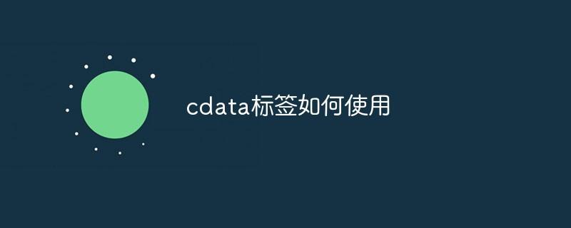 cdata标签如何使用