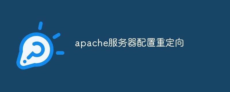 apache服务器配置重定向