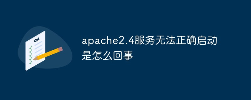 apache2.4服务无法正确启动是怎么回事