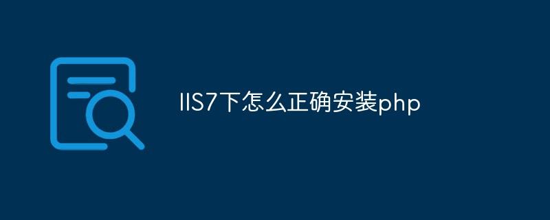 IIS7下怎么正确安装php