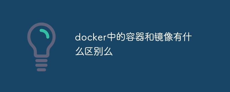 docker中的容器和镜像有什么区别么