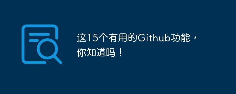 这15个有用的Github功能,你知道吗!