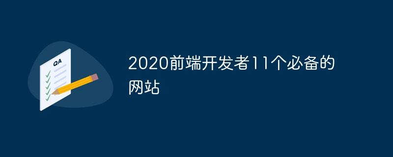 推荐2021前端开发者11个必备的网站