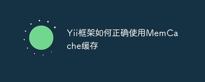 Yii框架如何正确使用MemCache缓存