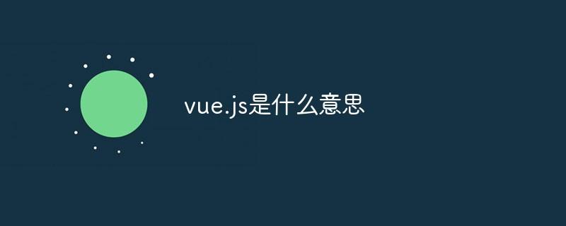 vue.js是什么意思