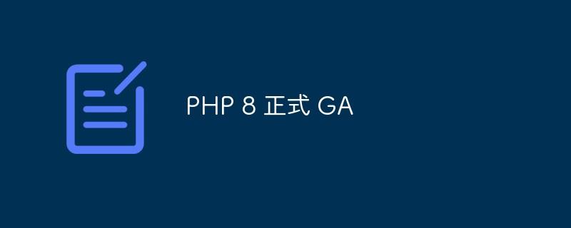 PHP 8 正式发布了!