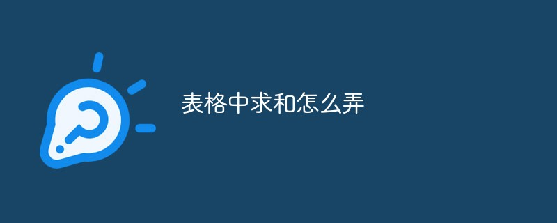 excel2003怎么定位_表格中求和怎么弄-常见问题-PHP中文网