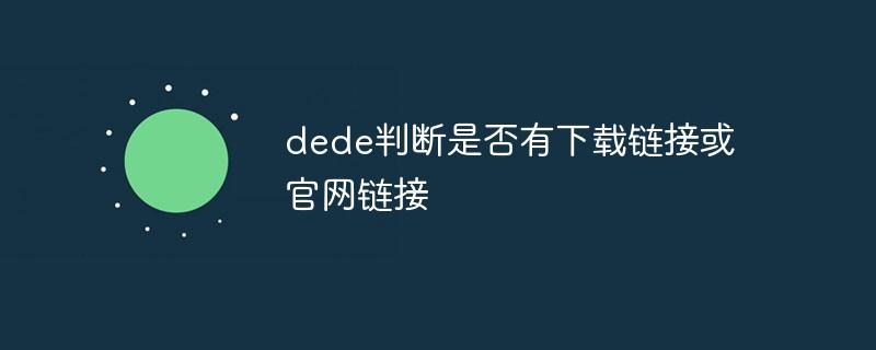 dede判断是否有下载链接或官网链接